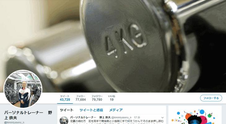 パーソナルトレーナー野上鉄夫のTwitterアカウント